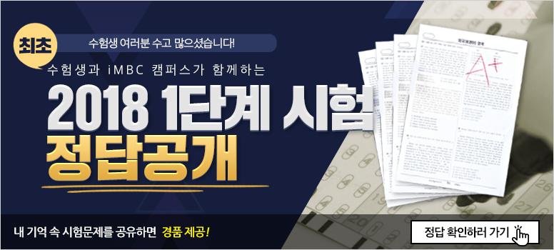 2018 1단계 정답공개